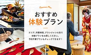 新潟市で楽しめるおすすめ体験プランバナー