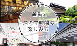 新潟市スキマ時間の楽しみ方1~3時間でめぐるコースバナー