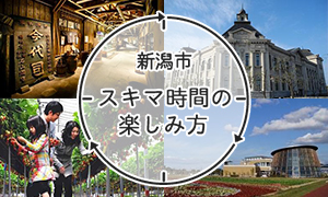 新潟市スキマ時間の楽しみ方4~6時間でめぐるコースバナー