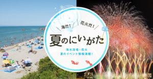 新潟市の夏の海水浴場特集