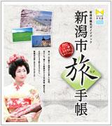 新潟市観光ガイドブック「新潟市旅手帳」