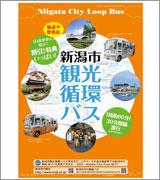 新潟市観光循環バスパンフレット