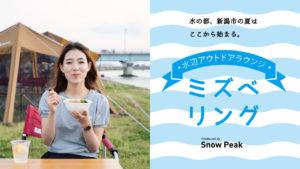 信濃川やすらぎ提で楽しめるアウトドアラウンジミズベリング