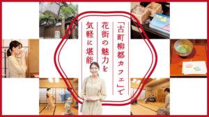 花街の魅力を気軽に堪能できる「古町柳都カフェ」の紹介