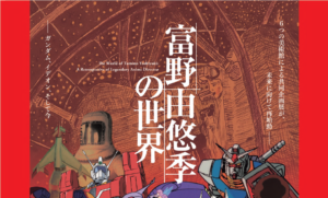 富野由悠季の世界展ポスター