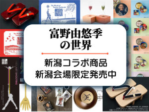 「富野由悠季の世界展」の新潟コラボ商品紹介