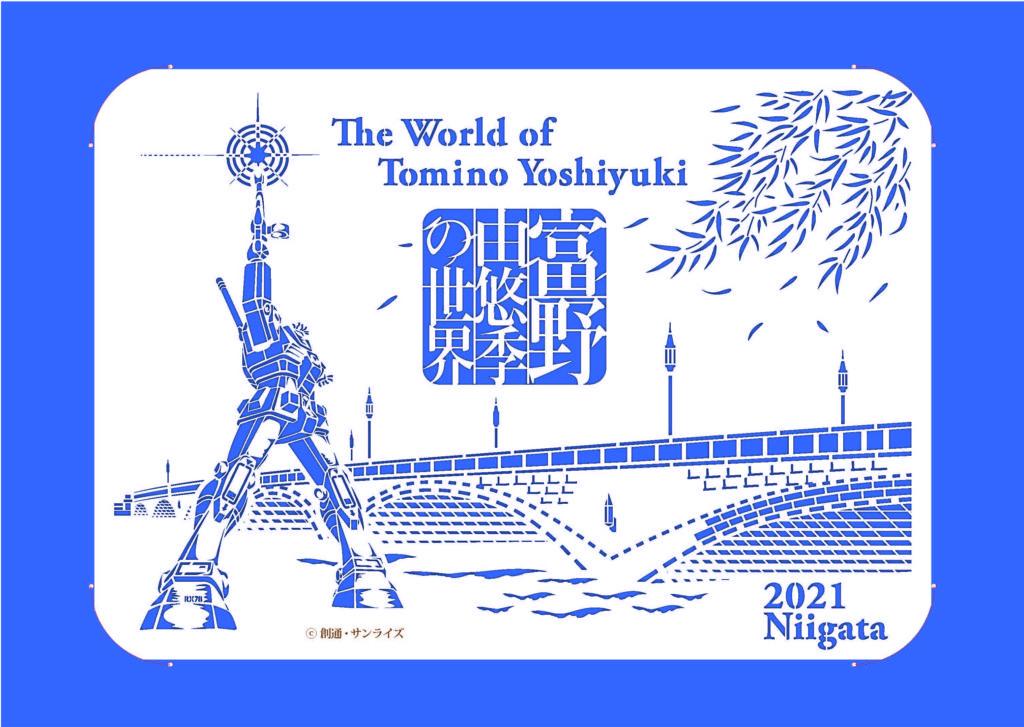 富野由悠季の世界展新潟会場限定グッズ「御富印」機動戦士ガンダムVer.