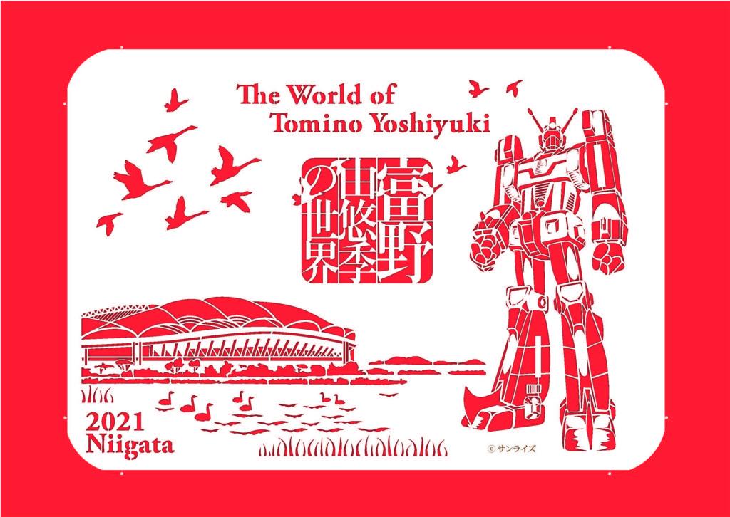 富野由悠季の世界展新潟会場限定グッズ「御富印」伝説巨神イデオンVer.