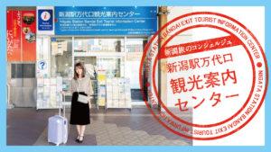 にいがた旅のコンシュルジュ「新潟駅万代口観光案内センター」の紹介