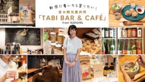 新潟に着いたら寄りたい!「tabibar&cafe」の紹介